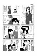 ごちゃごちゃ第6話 4/11