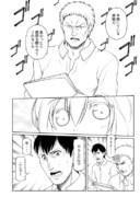 進撃の同人 ~ライナー編~02