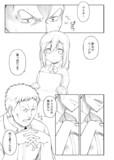 進撃の同人 ~ライナー編~07