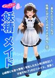 妖精メイド東方ニコ童祭東方人気投票用ポスター