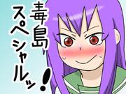 毒島スペシャルッ!