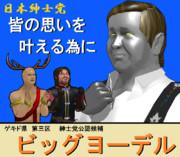MMD樋口院選挙候補者・ヨーデルさんポスター
