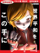MMD樋口院選挙候補者・メイコ
