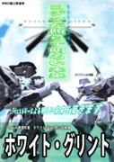 MMD樋口院選挙候補者・ホワイトグリント(ACfa)