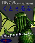MMD樋口院選挙候補者・くとぅるふ選挙ポスター【MMD樋口院選挙】