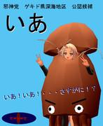MMD樋口院選挙候補者・IA選挙ポスター【MMD樋口院選挙】