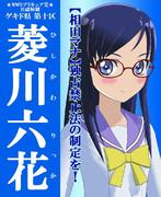 MMD樋口院選挙候補者・菱川六花ポスター
