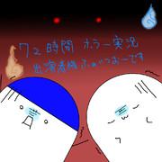 出演者様ふぁいつおーです(/・ω・)/