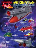 【MMD】宇宙戦艦ヤマト1966くらいMMDメカコレ01【データ配布】