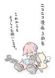 ニコニコ漫画3周年