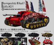 III号突撃砲F型