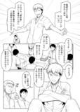 進撃の同人 ~ジャン編~05