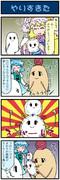 がんばれ小傘さん 1028