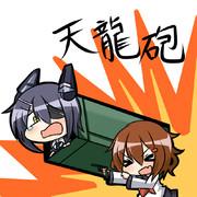 天 龍 砲