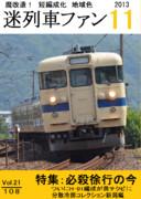 迷列車ファン 11月号表紙
