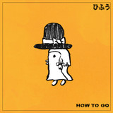 『HOW TO GO』