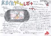 気まぐれゲームレポート ⑯ 「 プレイステーション Vita」