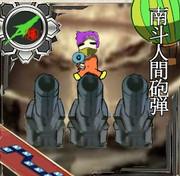 S(eikimatsu)レア装備 南斗人間砲弾