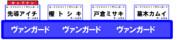 オールスター感謝祭のチーム戦の座席(カードファイト!!ヴァンガードチーム編)