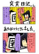 ニコ静で日記漫画。