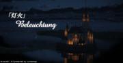 【Minecraft】~灯台「Beleuchtung」~【夜景ver】