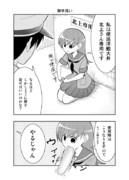 [艦これ] お手洗い