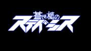 「蒼き水底のステイシス」ロゴ