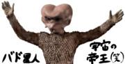 バド星人 【ゆっくり妖夢がみんなから学ぶ ウルトラ怪獣絵巻】用イラスト