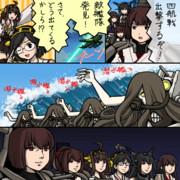 航戦航戦戦戦戦航