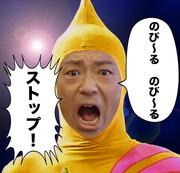 大和田常務がストレッチマンだった頃の画像ください。