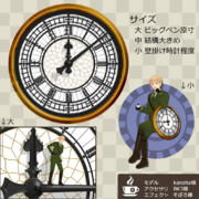 ビッグベン丸時計[配布中]