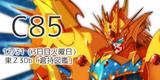 C85 ゲスト告知3
