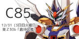 C85 ゲスト告知4