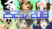 2525/2013 サムネイル