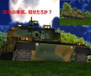 10式さんが他国戦車に言いたいことがあるそうです。