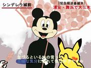マウスノー
