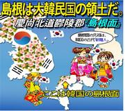 島根県は韓国の領土。