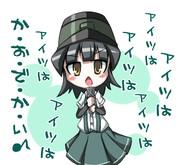【艦これ】駆逐艦に微妙な年代のアニソン歌わせたかった -霰-