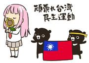 頑張れ台湾民主運動3/26