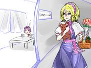 アリス「大変、お見舞いに行かなきゃ!」