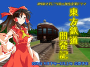 A列車で行こう3D 現在制作中の新シリーズ