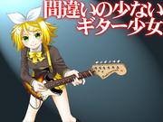 間違いの少ないギター少女
