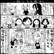 【艦これ】一般公開【史実】