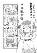 こいしちゃんの無軌道4コマ in 命蓮寺⑤