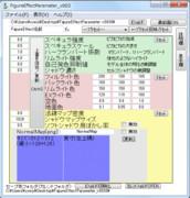 【MMD外部ツール】FigureEffectParameter_v0030