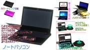 【MMD-OMF4】ノートパソコン