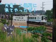 天竜二俣駅と天龍さん