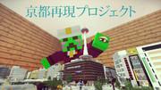 [Minecraft]ミニチュア京都
