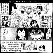 【艦これ】一航戦【史実】