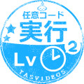 TAS動画投稿・任意コード実行Lv2